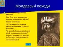 Молдавські походи Н аоснові відеофрагменту визначте: Яка була мета молдавськи...