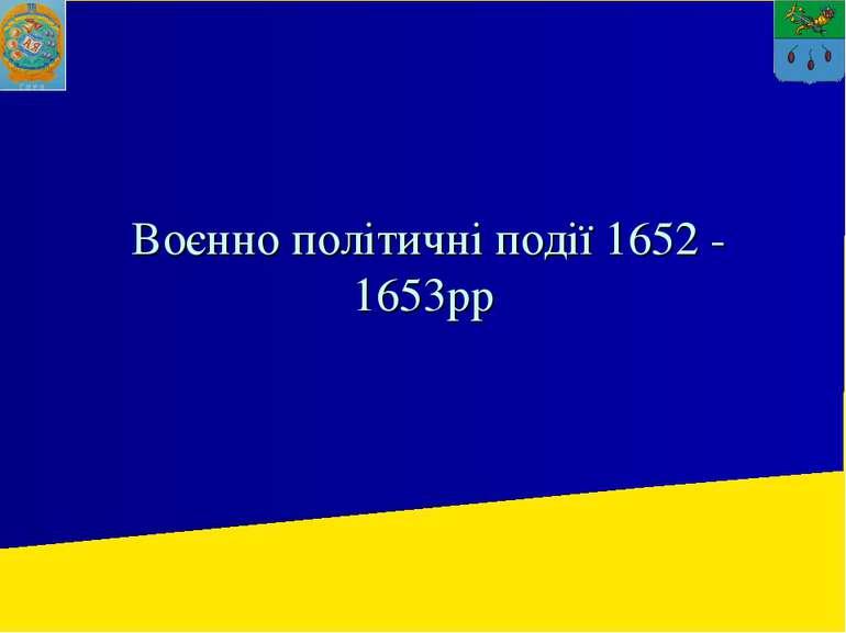 Воєнно політичні події 1652 - 1653рр