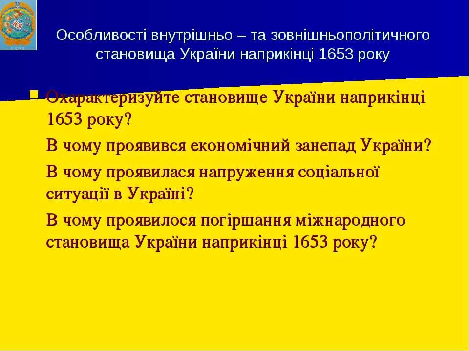 Особливості внутрішньо – та зовнішньополітичного становища України наприкінці...