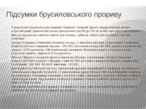 Підсумки брусиловського прориву У результаті Брусиловського прориву Південно-...