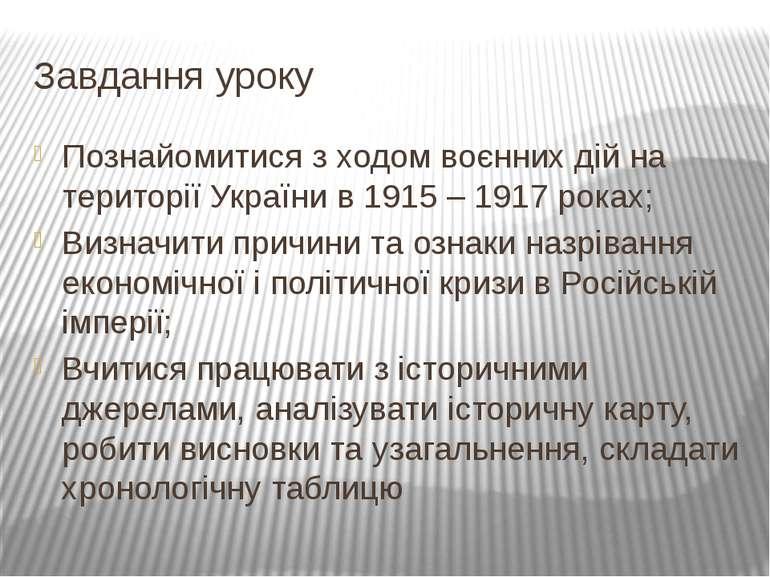 Завдання уроку Познайомитися з ходом воєнних дій на території України в 1915 ...