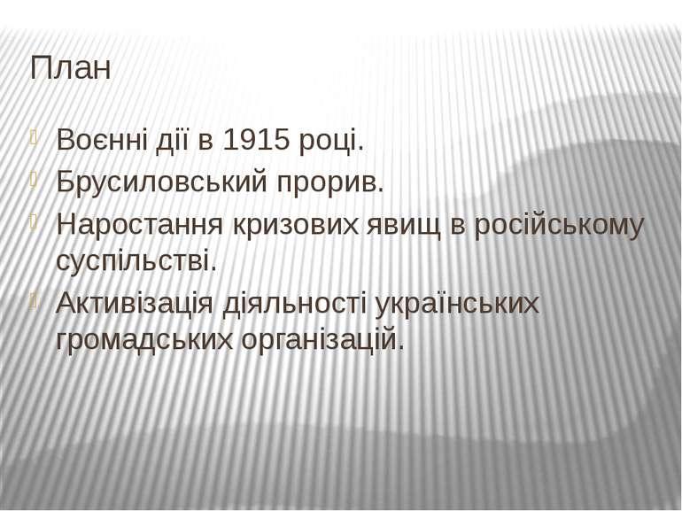 План Воєнні дії в 1915 році. Брусиловський прорив. Наростання кризових явищ в...
