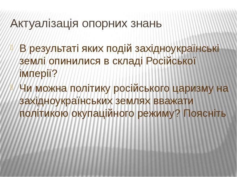 Актуалізація опорних знань В результаті яких подій західноукраїнські землі оп...