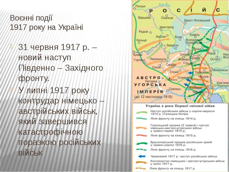 Воєнні події 1917 року на Україні 31 червня 1917 р. – новий наступ Південно –...