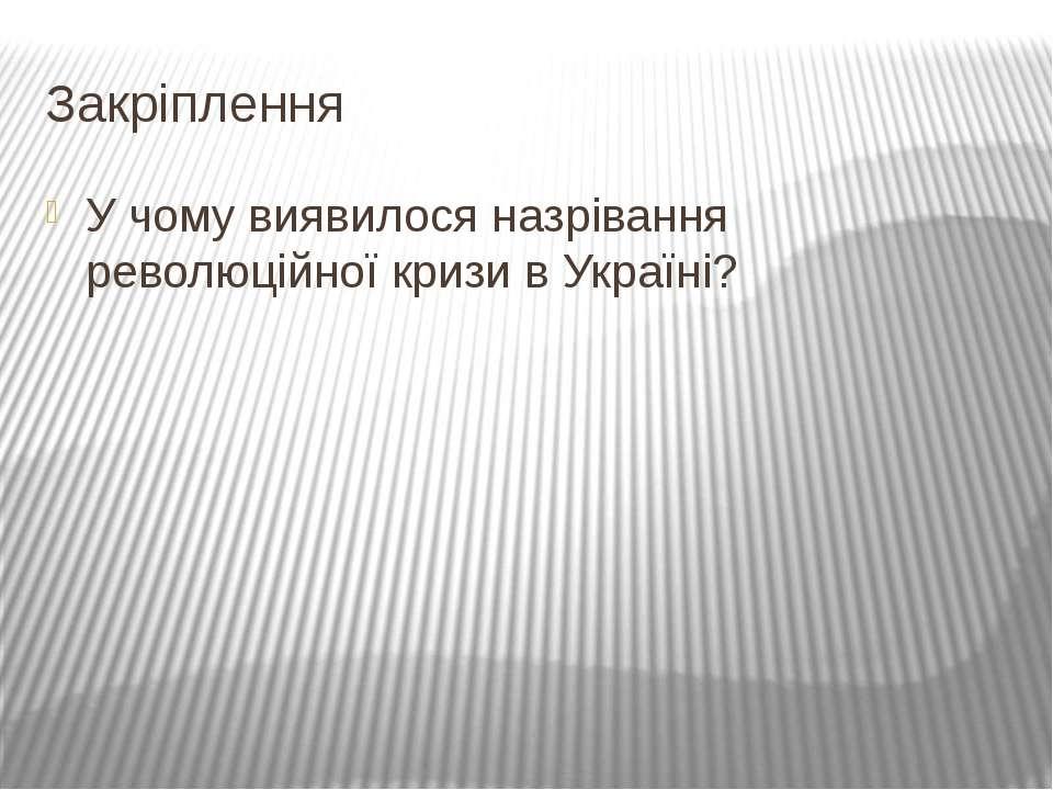 Закріплення У чому виявилося назрівання революційної кризи в Україні?