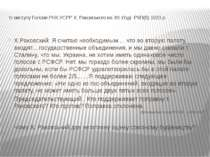 Статус УСРР у складі СРСР Юридичний статус Фактичний статус УСРР рівноправна ...