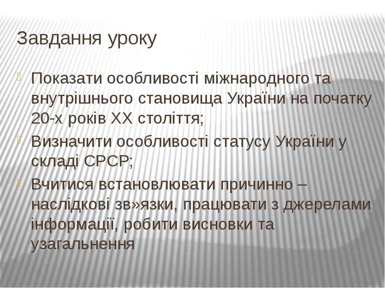 Завдання уроку Показати особливості міжнародного та внутрішнього становища Ук...