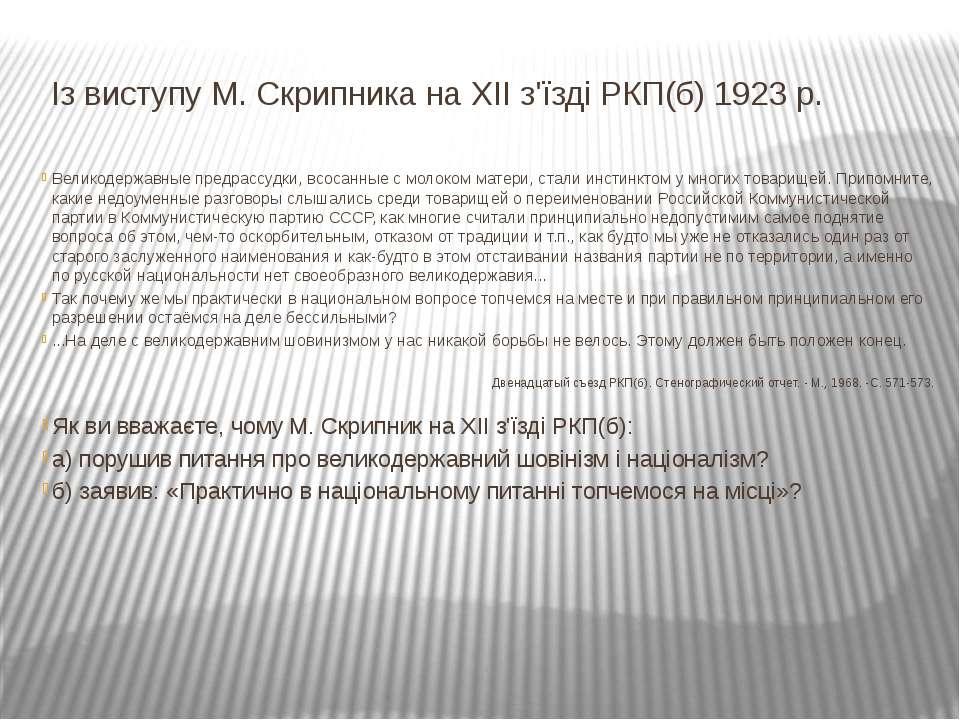 Із виступу М. Скрипника на XII з'їзді РКП(б) 1923 р. Великодержавные предрасс...