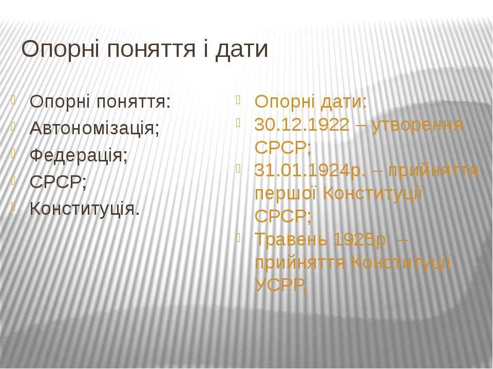 Опорні поняття і дати Опорні поняття: Автономізація; Федерація; СРСР; Констит...