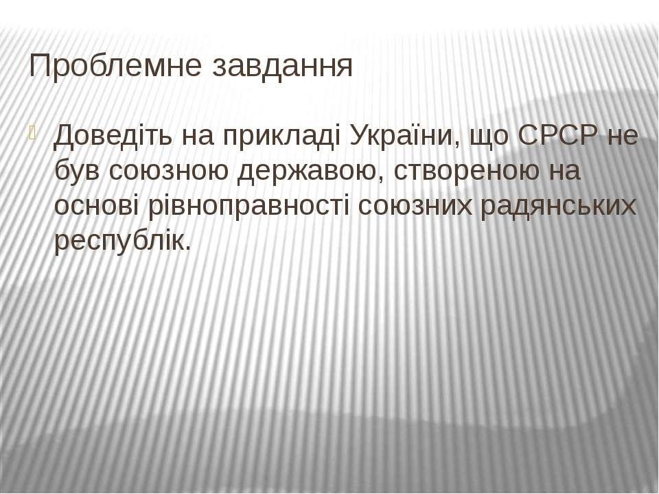 Проблемне завдання Доведіть на прикладі України, що СРСР не був союзною держа...