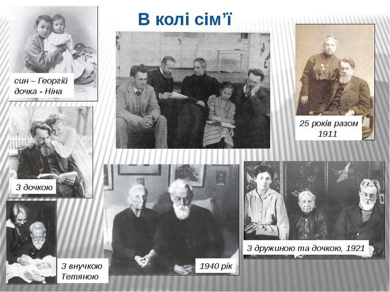 В колі сім'ї син – Георгій дочка - Ніна 25 років разом 1911 З дружиною та доч...