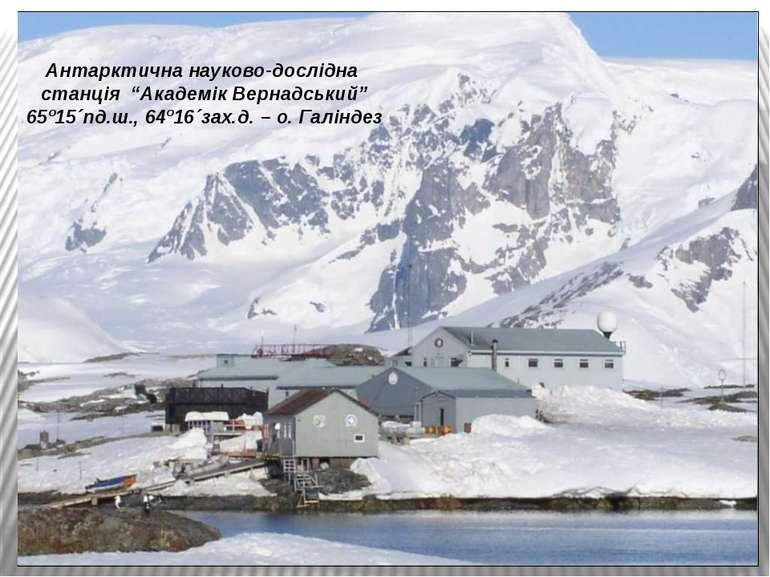 """Антарктична науково-дослідна станція """"Академік Вернадський"""" 65º15´пд.ш., 64º1..."""