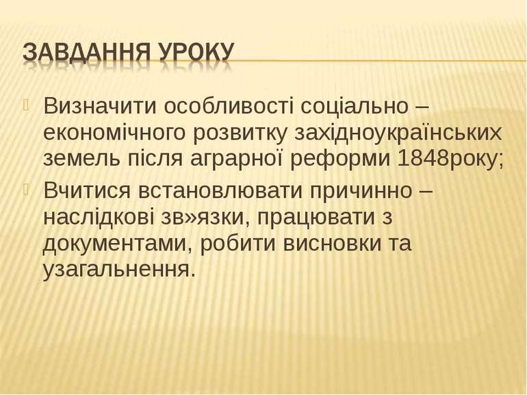 Визначити особливості соціально – економічного розвитку західноукраїнських зе...