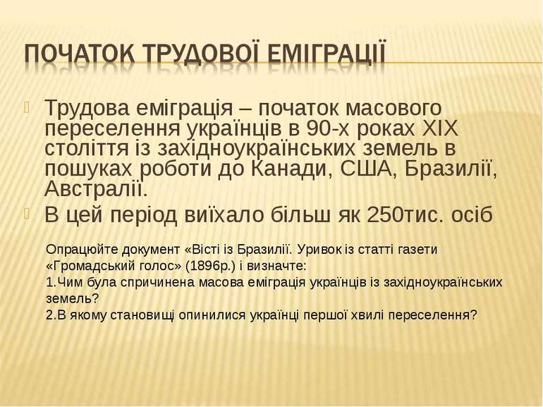 Трудова еміграція – початок масового переселення українців в 90-х роках ХІХ с...
