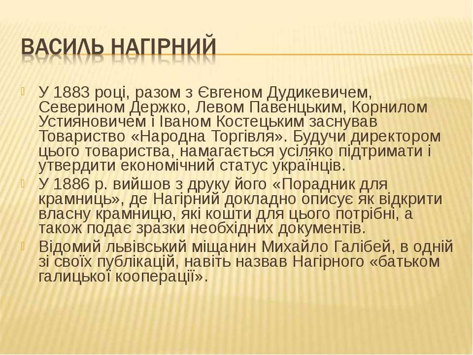 У 1883 році, разом з Євгеном Дудикевичем, Северином Держко, Левом Павенцьким,...