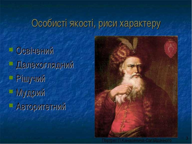 Особисті якості, риси характеру Освічений Далекоглядний Рішучий Мудрий Автори...