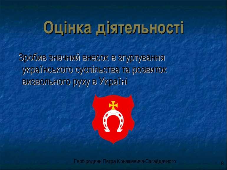 Оцінка діятельності Зробив значний внесок в згуртування українського суспільс...