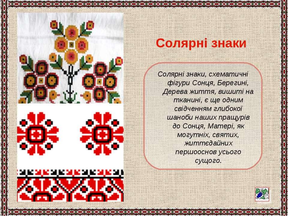 Солярні знаки, схематичні фігури Сонця, Берегині, Дерева життя, вишиті на тка...