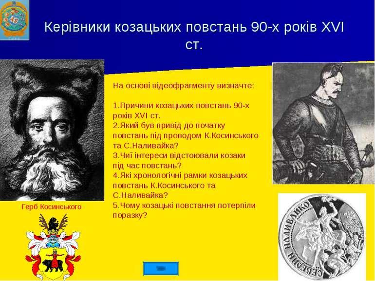 Керівники козацьких повстань 90-х років XVI ст. Герб Косинського На основі ві...