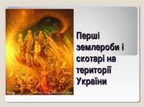 Перші землероби і скотарі на території України
