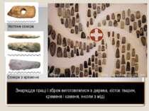 Знаряддя праці і зброя виготовлялися з дерева, кісток тварин, кременя і камен...