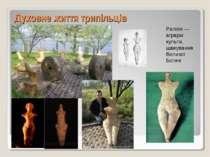 Духовне життя трипільців Релігія — аграрні культи, шанування Великої Богині