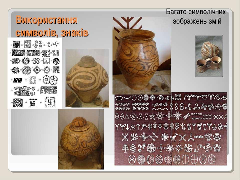 Використання символів, знаків Багато символічних зображень змій