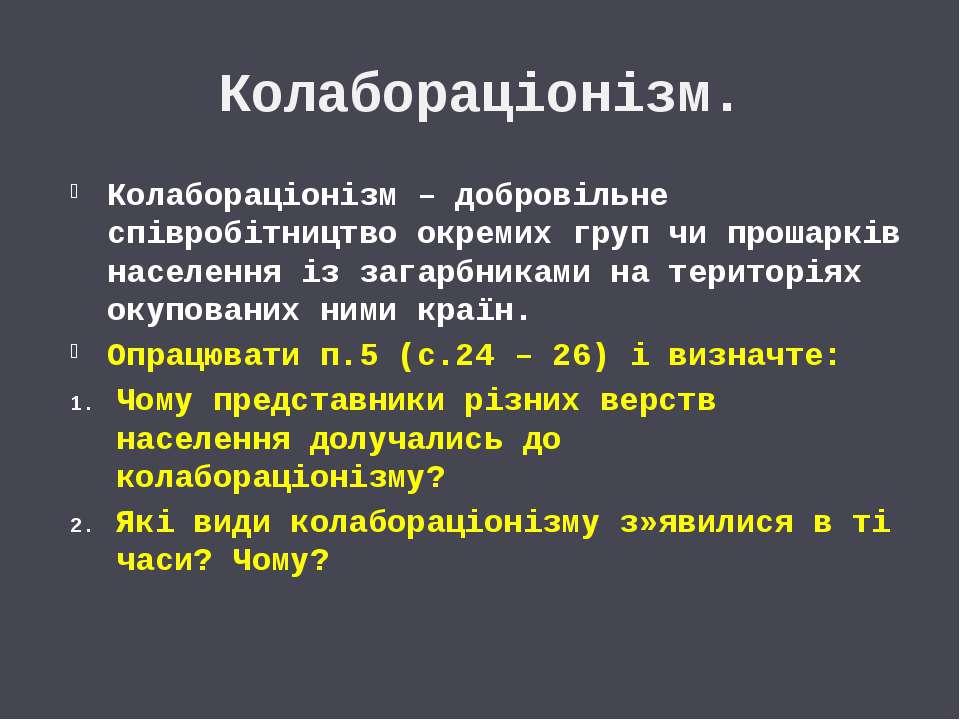 Колабораціонізм. Колабораціонізм – добровільне співробітництво окремих груп ч...
