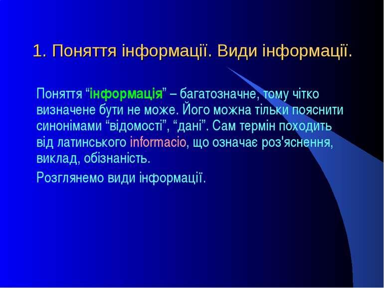 """1. Поняття інформації. Види інформації. Поняття """"інформація"""" – багатозначне, ..."""