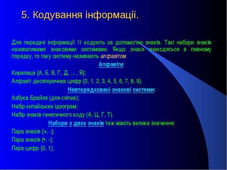5. Кодування інформації.
