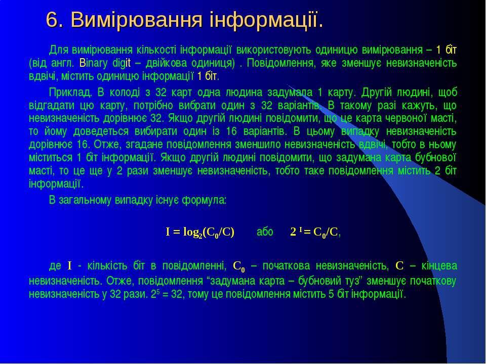 6. Вимірювання інформації.