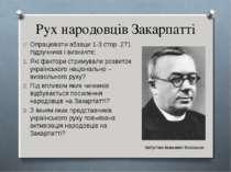 Рух народовців Закарпатті Опрацювати абзаци 1-3 стор. 271 підручника і визнач...