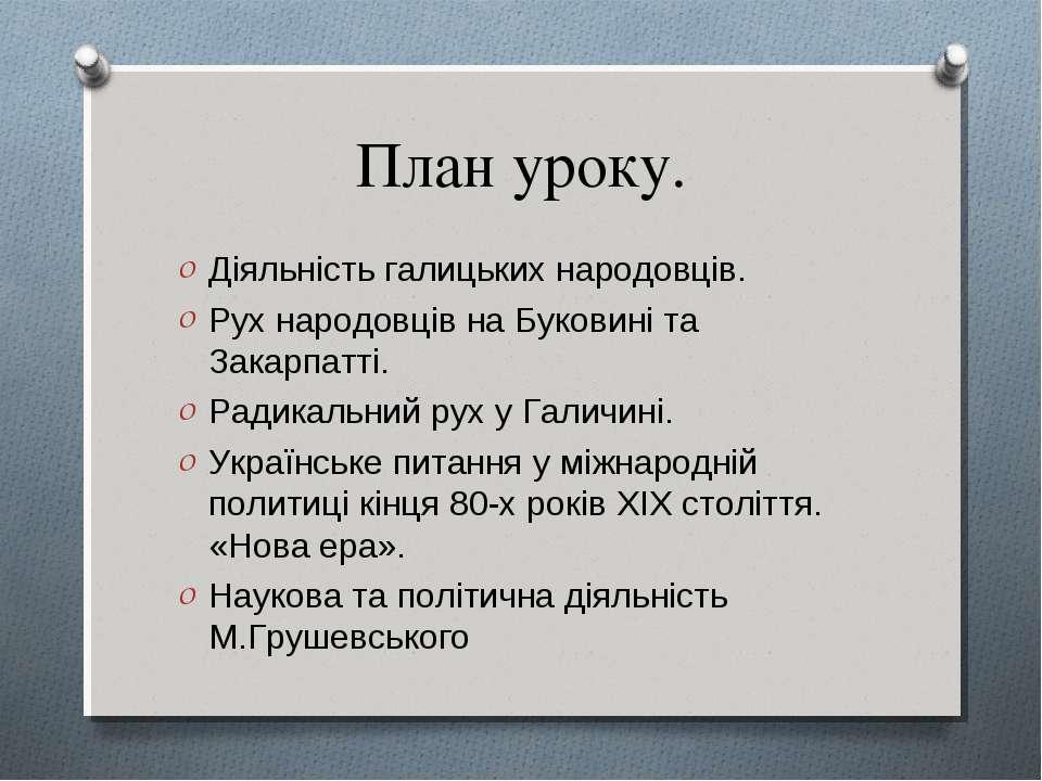 План уроку. Діяльність галицьких народовців. Рух народовців на Буковині та За...