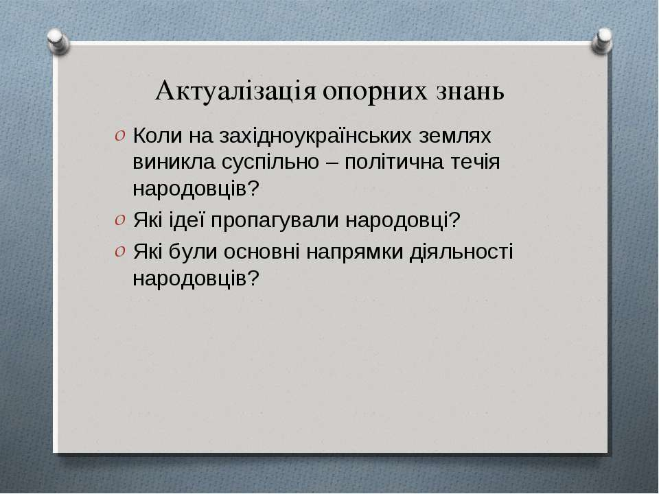 Актуалізація опорних знань Коли на західноукраїнських землях виникла суспільн...