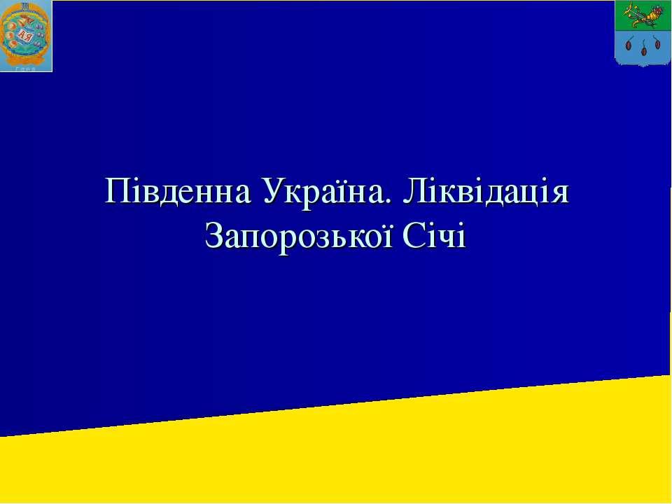 Південна Україна. Ліквідація Запорозької Січі