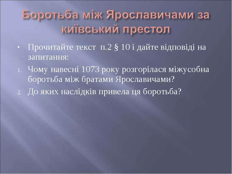 Прочитайте текст п.2 § 10 і дайте відповіді на запитання: Чому навесні 1073 р...