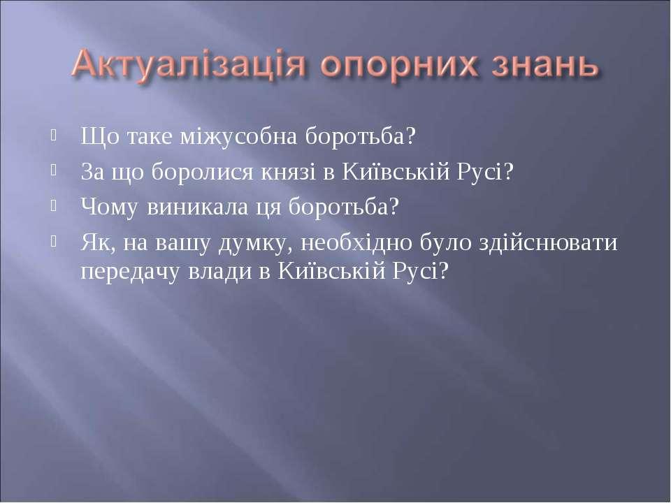 Що таке міжусобна боротьба? За що боролися князі в Київській Русі? Чому виник...