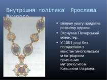 Внутрішня політика Ярослава Мудрого Велику увагу приділяв розвитку церкви. За...