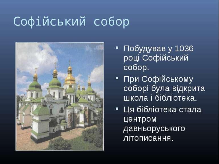 Софійський собор Побудував у 1036 році Софійський собор. При Софійському собо...