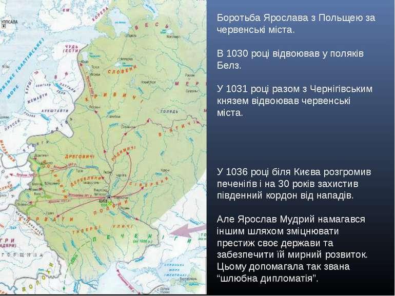 Боротьба Ярослава з Польщею за червенські міста. В 1030 році відвоював у поля...