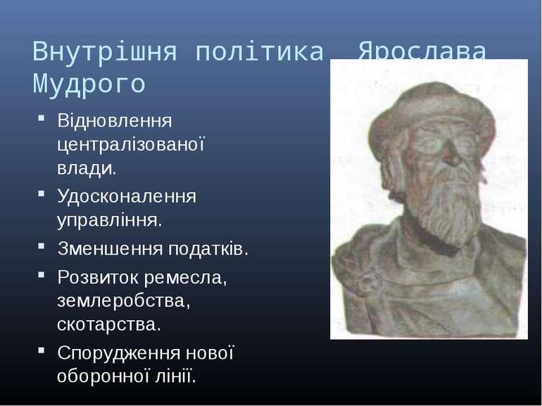 Внутрішня політика Ярослава Мудрого Відновлення централізованої влади. Удоско...