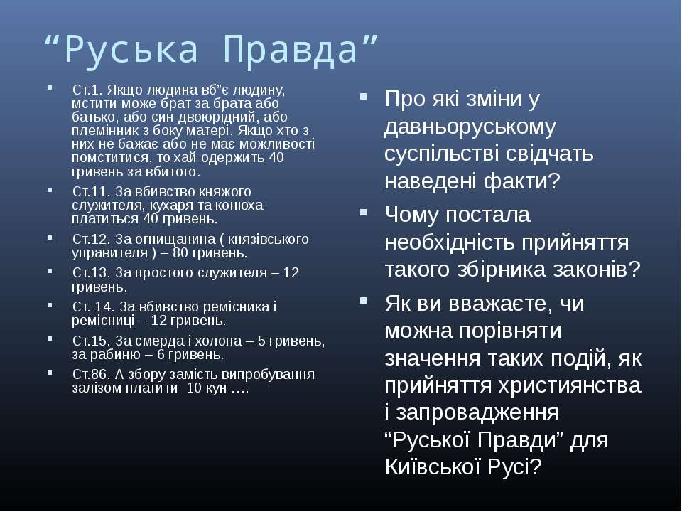 """Руська Правда"" Ст.1. Якщо людина вб""є людину, мстити може брат за брата або ..."