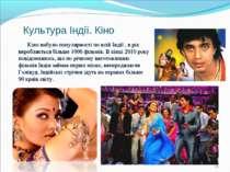 Культура Індії. Кіно Кіно набуло популярності по всій Індії , в рік виробляєт...