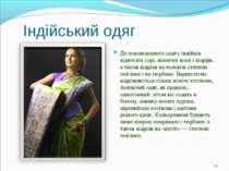 Індійський одяг До повсякденного одягу індійців відносятьсарі, наплічні шалі...