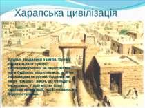 Харапська цивілізація Будівлізводилися зцегли. Вулиці перетиналися суворо п...