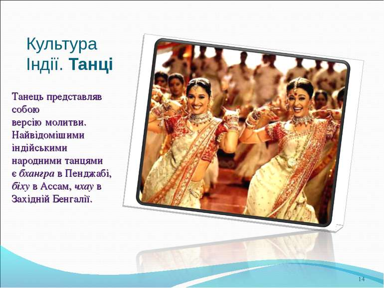Культура Індії. Танці Танецьпредставляв собою версіюмолитви. Найвідомішими ...