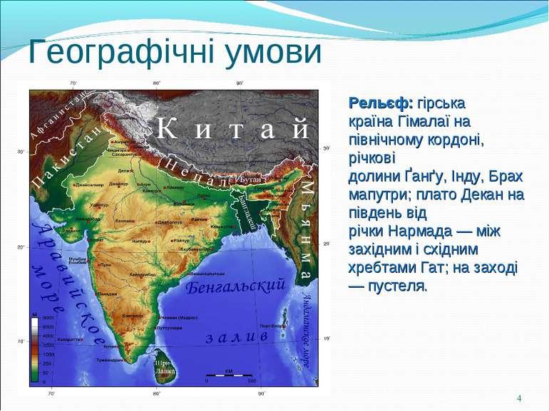 Географічні умови Рельєф:гірська країнаГімалаїна північному кордоні, річко...