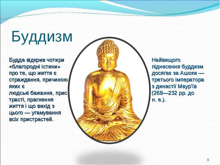 Буддизм Будда відкрив чотири «благородні істини» про те, що життя є стражданн...