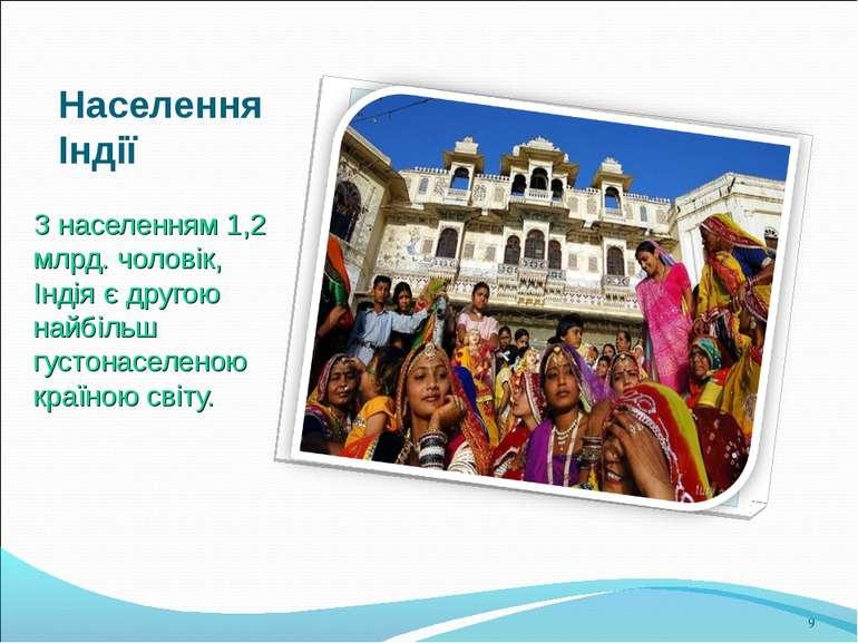 Населення Індії Знаселенням1,2 млрд. чоловік, Індія є другою найбільш густо...