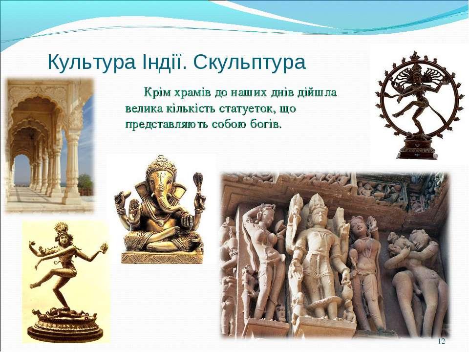 Культура Індії. Скульптура Крім храмів до наших днів дійшла велика кількість ...